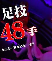 金蹴り48手