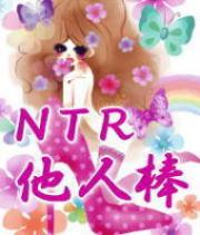 他人棒・NTR